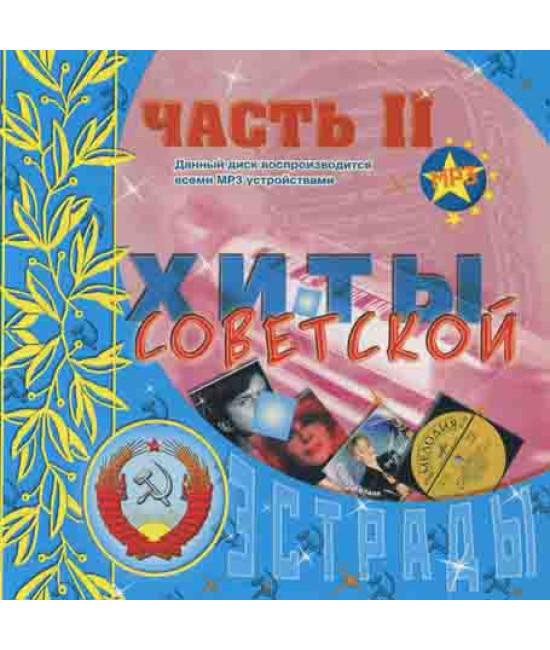 Хиты советской эстрады. Часть 2 [CD/mp3]