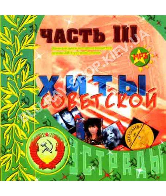 Хиты советской эстрады. Часть 3 [CD/mp3]