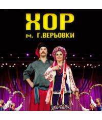 Хор ім.Г.Верьовки [CD/mp3]