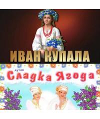 Иван Купала и Сладкая Ягода [CD/mp3]
