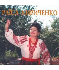 Раїса Кириченко [CD/mp3]