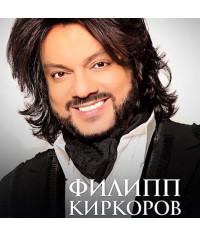 Филипп Киркоров [2 CD/mp3]