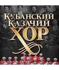 Хор Кубанских казаков [2 CD/mp3]