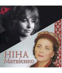 Квітка Цісик & Ніна Матвієнко [CD/mp3]