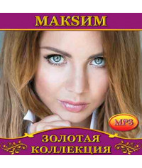 МакSим [CD/mp3]