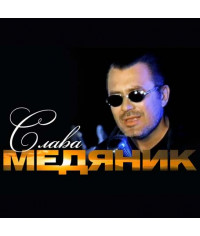 Слава Медяник [CD/mp3]