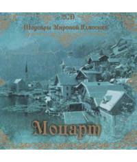 Моцарт — Шедевры Мировой Классики (2CD, Digipak)