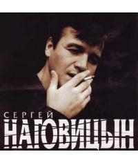 Сергей Наговицын [CD/mp3]