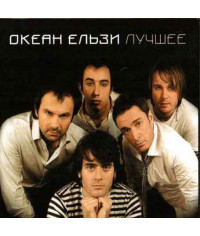 Океан Ельзи ‎– Лучшее (2CD, Digipak)