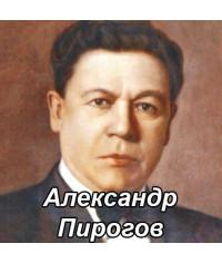 Александр Пирогов [CD/mp3]