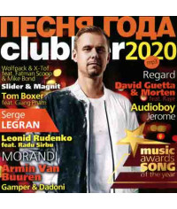 ПЕСНЯ ГОДА – 2020 clubber [CD/mp3]