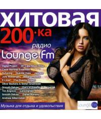 Хитовая 200ка радио Lounge FM [CD/mp3]