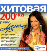 Хитовая 200ка радио Мелодия [CD/mp3]