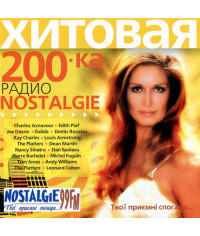 Хитовая 200ка радио Nostalgie [CD/mp3]