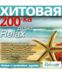 Хитовая 200ка радио Relax [CD/mp3]