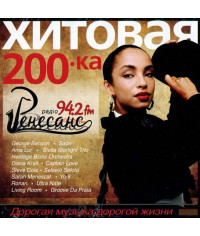 Хитовая 200ка радио Ренесанс [CD/mp3]