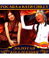Росава & Катя Chilly [CD/mp3]