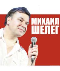 Михаил Шелег [CD/mp3]