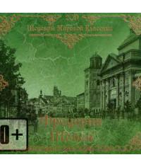 Фредерик Шопен – Шедевры Мировой Классики (2CD, Digipak)