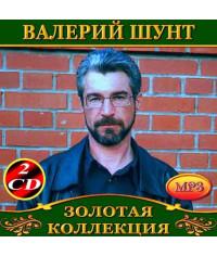 Валерий Шунт [2 CD/mp3]
