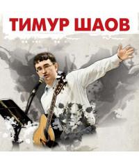 Тимур Шаов [2 CD/mp3]
