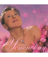Любовь Успенская – Лучшее (2CD, Digipak)