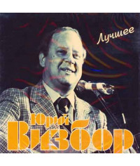 Юрий Визбор ‎– Лучшее (2CD, Digipak)