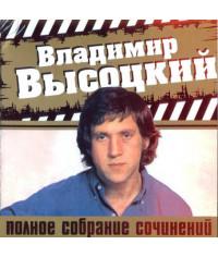 Владимир Высоцкий. Полное собрание сочинений [2 CD/mp3]