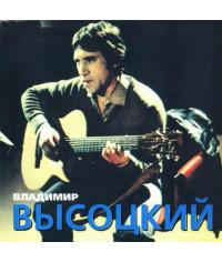 Владимир Высоцкий [4 CD/mp3]