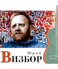 Юрий Визбор [CD/mp3]
