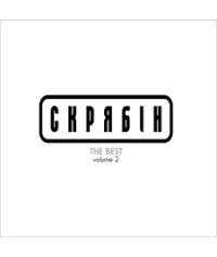 Скрябін – The Best Volume 2 (Vinyl, LP)