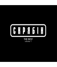 Скрябін – The Best Volume 1 (Vinyl, LP)
