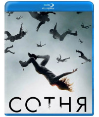 Сотня (1-5 сезон) [5 Blu-ray]