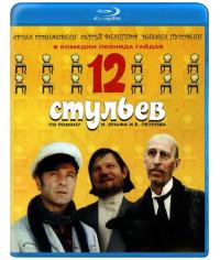 12 стульев [Blu-ray]