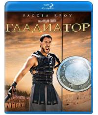 Гладиатор (Расширенная и Театральная версии) [Blu-ray]