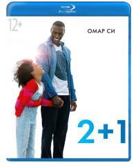 2+1 (Завтра всё начинается) [Blu-ray]