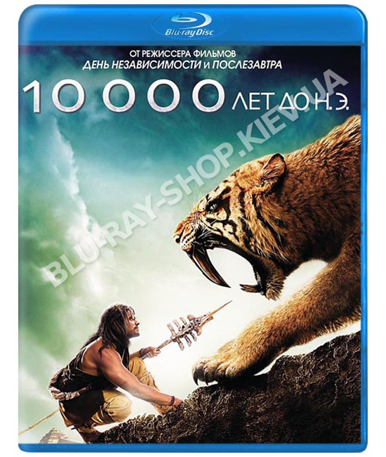 10 000 лет до н.э. [Blu-ray]