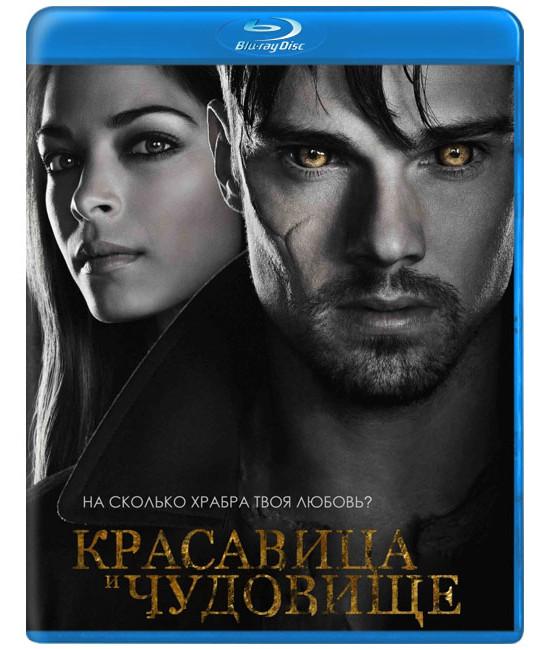Красавица и чудовище (1-4 сезон) [4 Blu-ray]