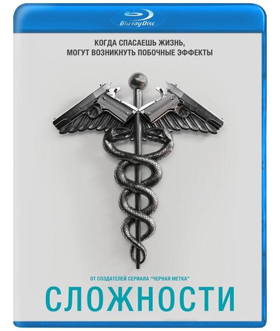Осложнения (Сложности) (1 сезон) [Blu-ray]