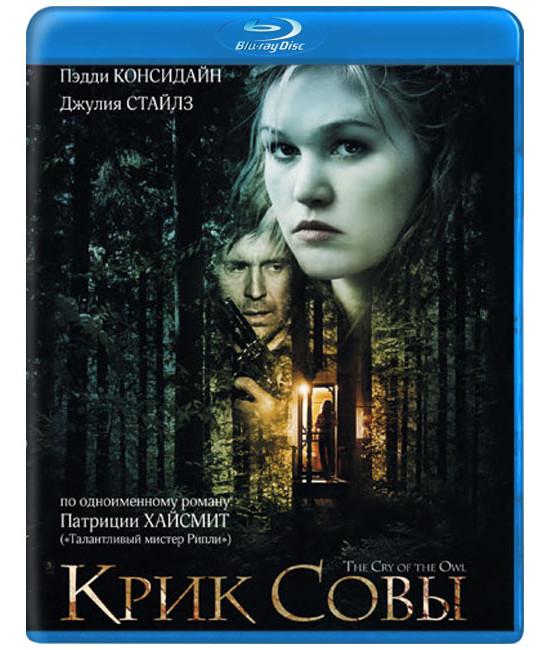 Крик Совы [Blu-ray]
