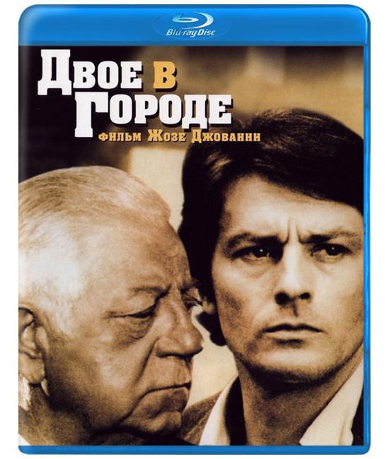 Двое в городе [Blu-ray]
