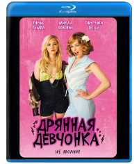 Дрянная девчонка [Blu-ray]