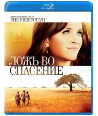 Ложь во спасение [Blu-ray]