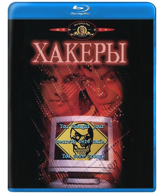 Хакеры [Blu-ray]
