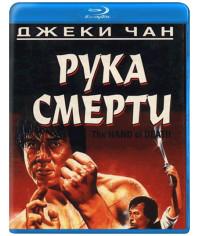Рука смерти (Карающий меч) [Blu-ray]