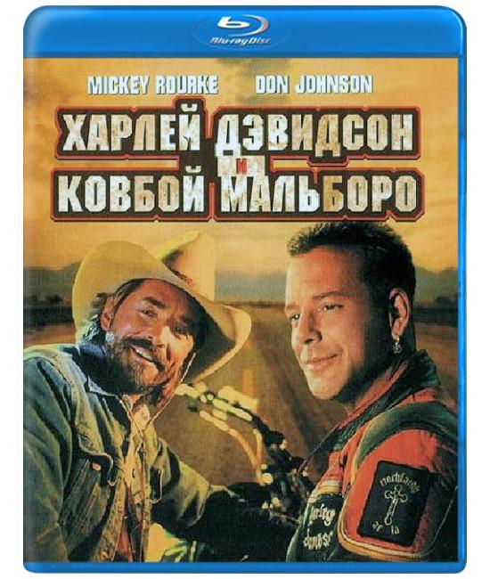 Харли Дэвидсон и ковбой Мальборо [Blu-ray]