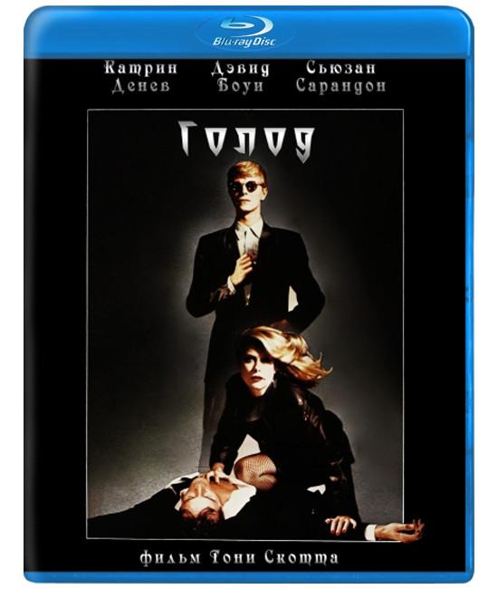 Голод [Blu-ray]