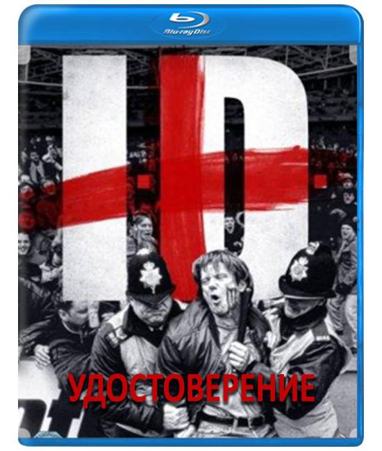 Удостоверение [Blu-ray]