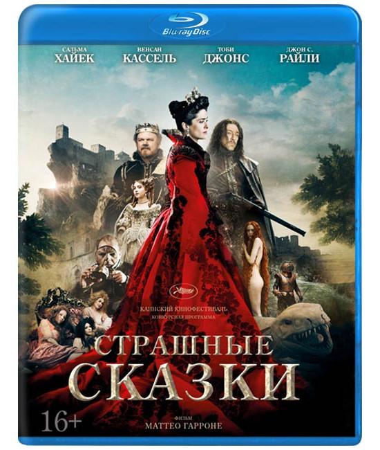 Сказка сказок (Страшные сказки) [Blu-ray]