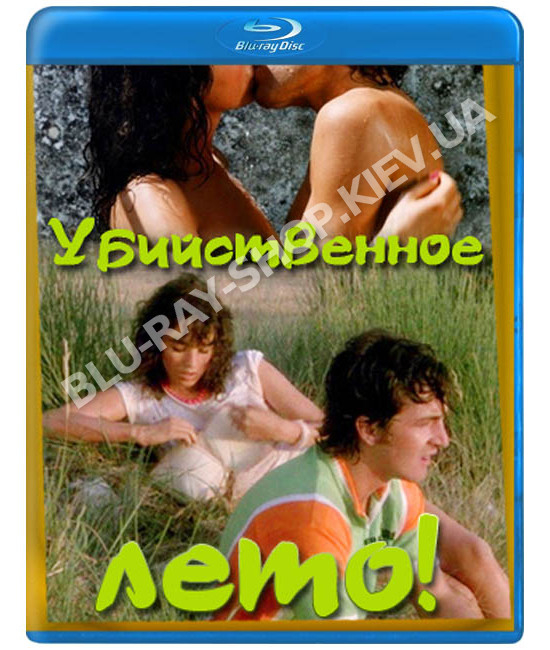 Убийственное лето [Blu-ray]